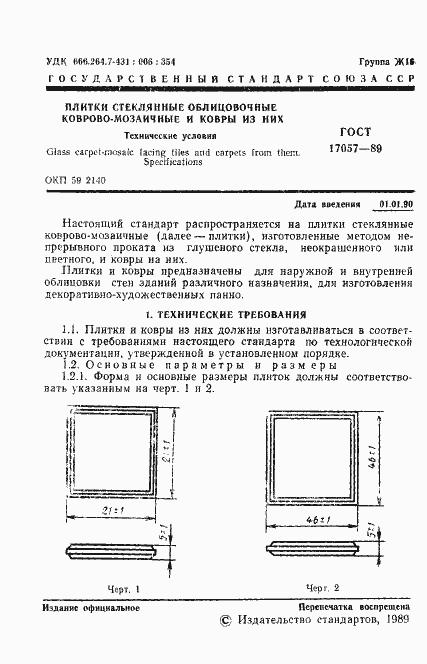 ГОСТ 17057-89. Страница 4