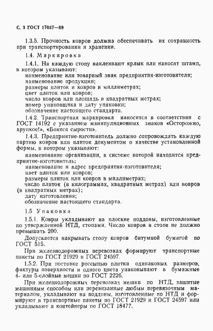 ГОСТ 17057-89. Страница 6
