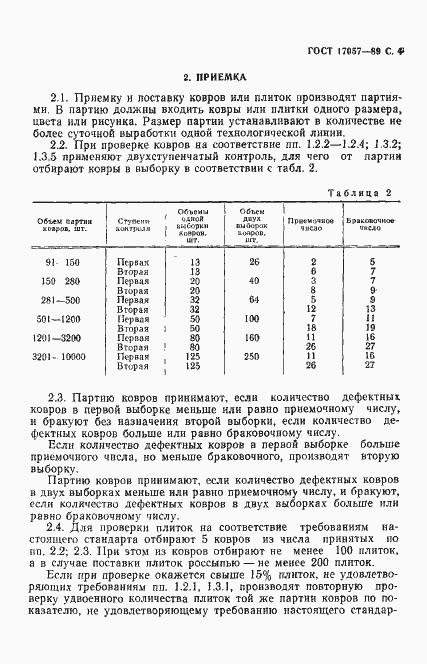 ГОСТ 17057-89. Страница 7