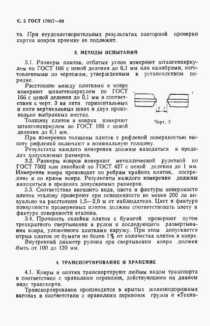 ГОСТ 17057-89. Страница 8