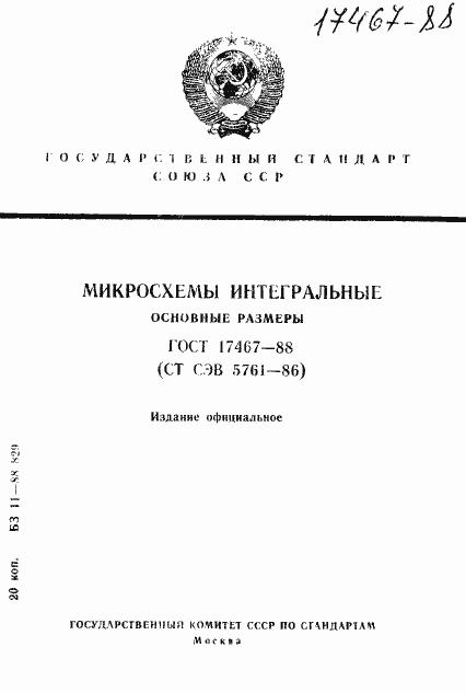 ГОСТ 17467-88. Страница 1