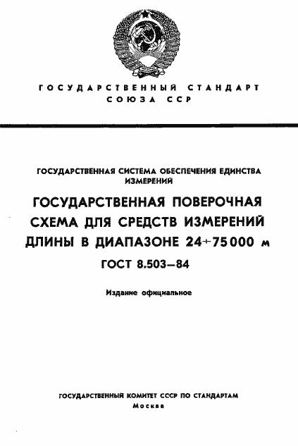 ГОСТ 8.503-84. Страница 1