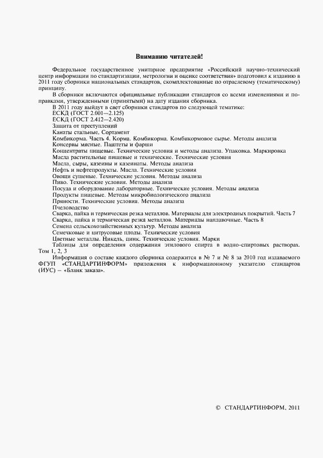 ГОСТ 4427-82 - Апельсины Технические условия