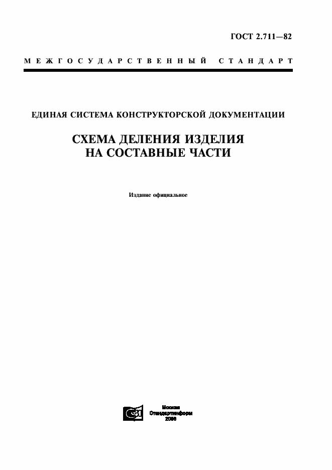 ГОСТ 2.711-82. Страница 1