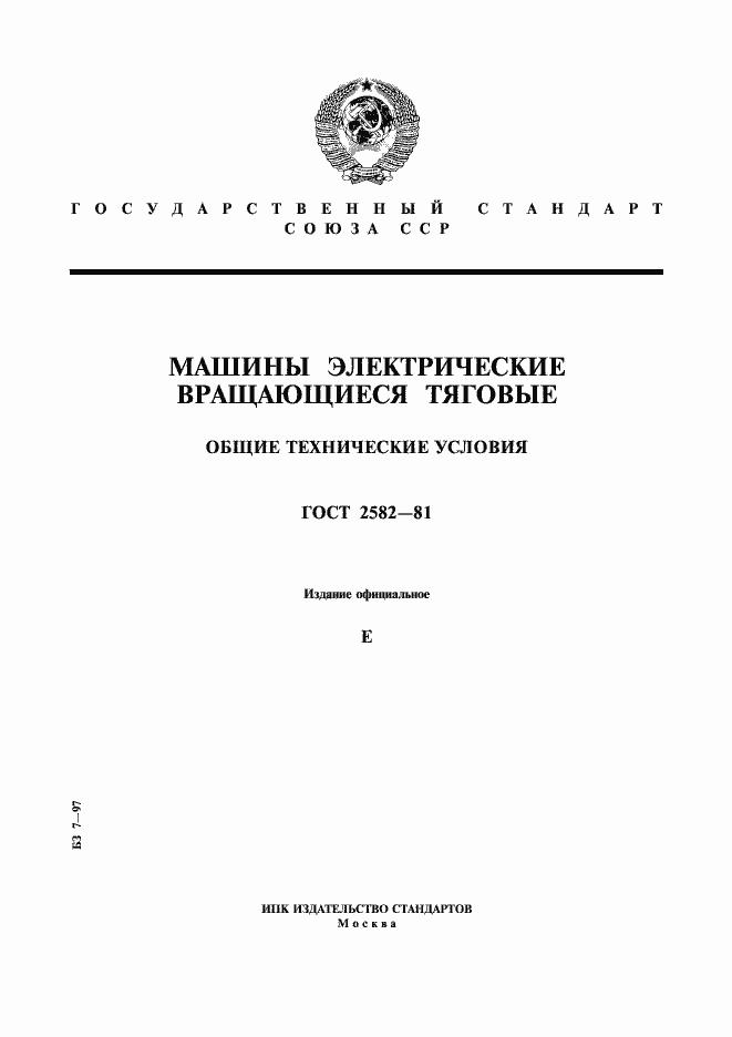 Гост 30345