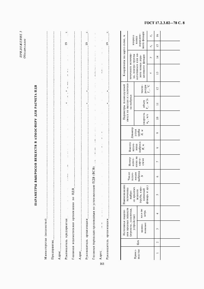 гост 17.2.3.02-78 статус на 2016 год