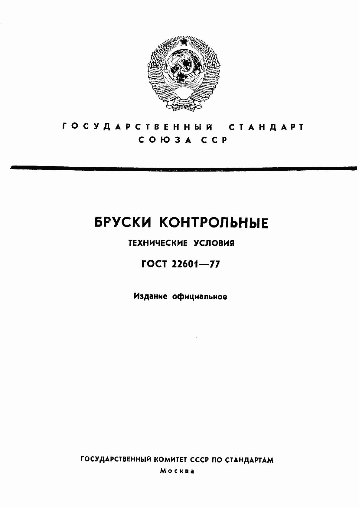 ГОСТ Бруски контрольные Технические условия ГОСТ 22601 77 Страница 1