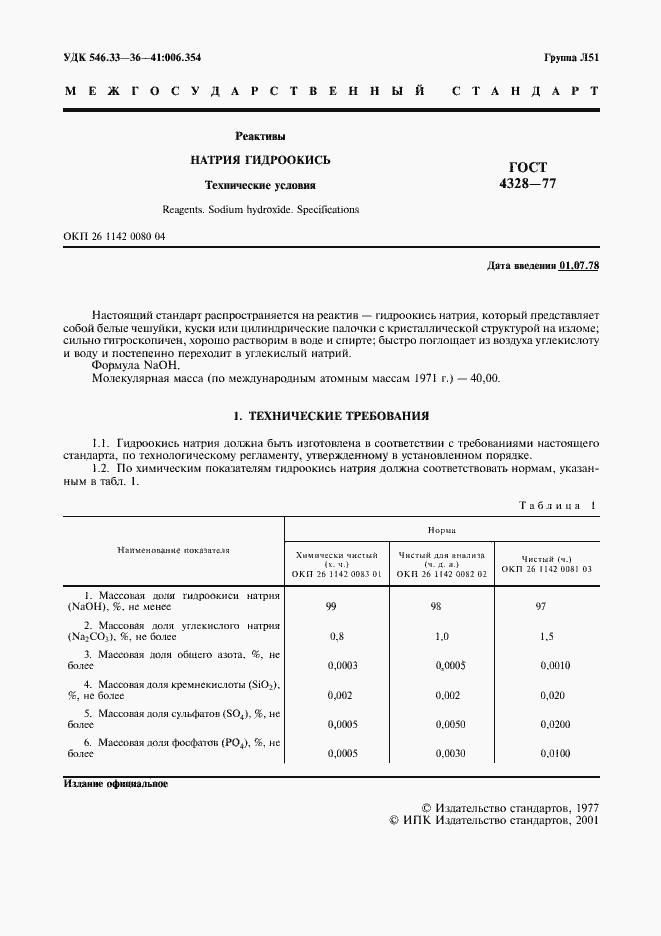 гост 4328-77 натрий гидроокись