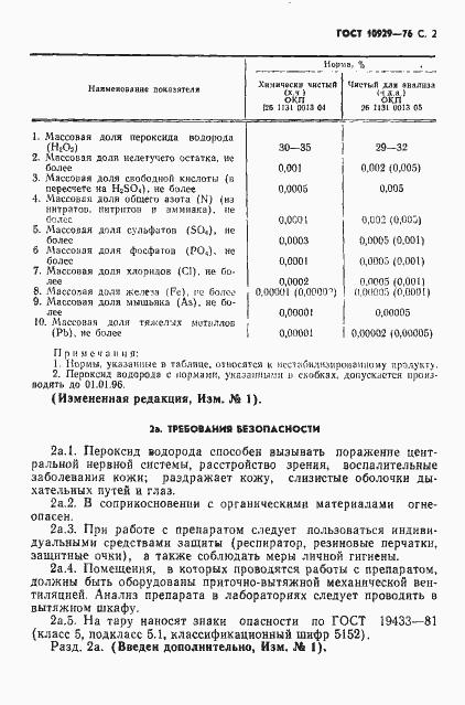 Перекись водорода гост 10929-76