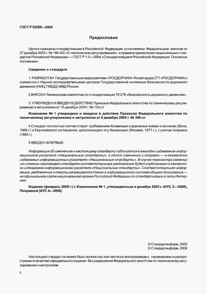 гост р 52289-2011 с изменениями 2014