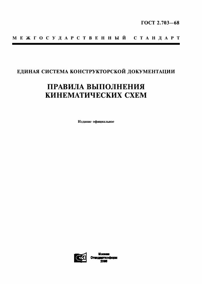 ГОСТ 2.703-68.  Единая система конструкторской документации.  Правила выполнения кинематических схем.