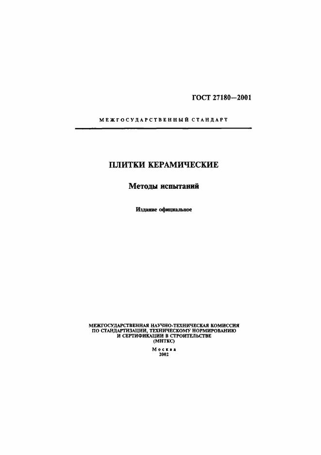ГОСТ 27180-2001. Страница 1