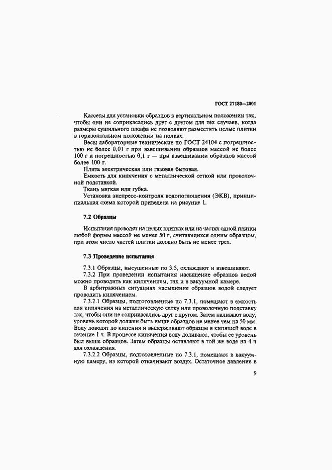 ГОСТ 27180-2001. Страница 12