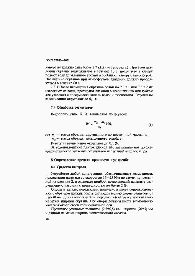 ГОСТ 27180-2001. Страница 13