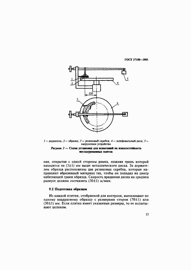 ГОСТ 27180-2001. Страница 16