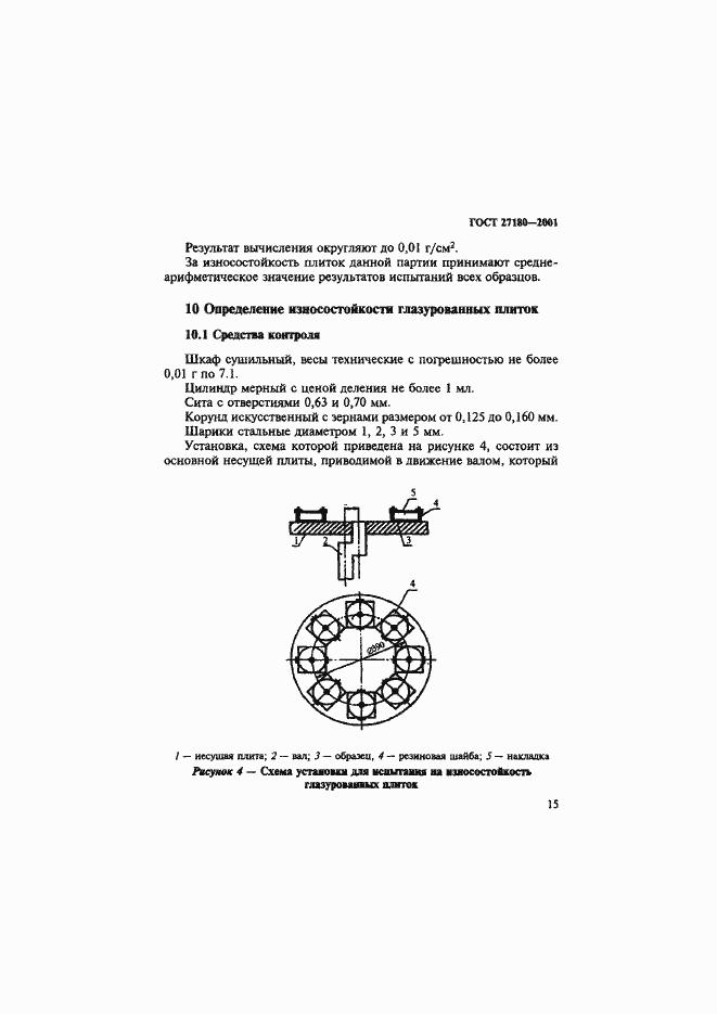 ГОСТ 27180-2001. Страница 18