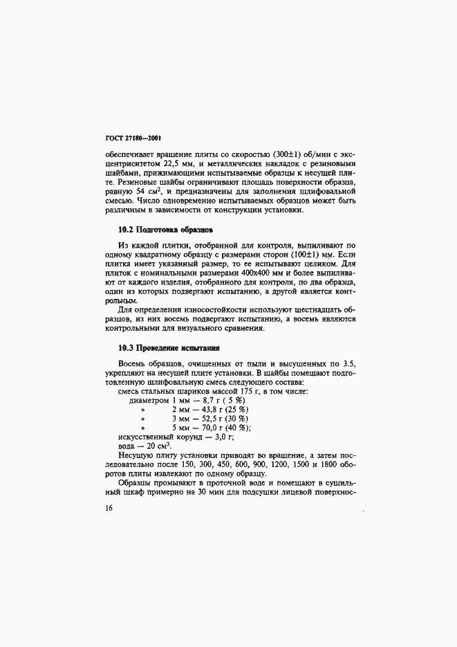 ГОСТ 27180-2001. Страница 19