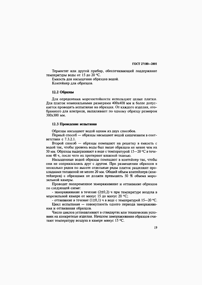 ГОСТ 27180-2001. Страница 22