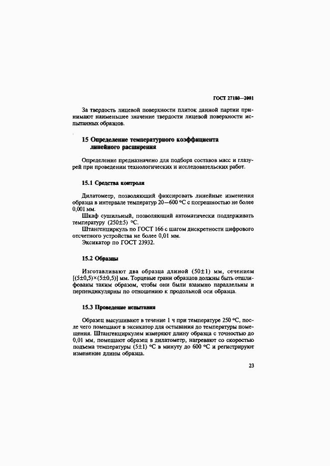 ГОСТ 27180-2001. Страница 26