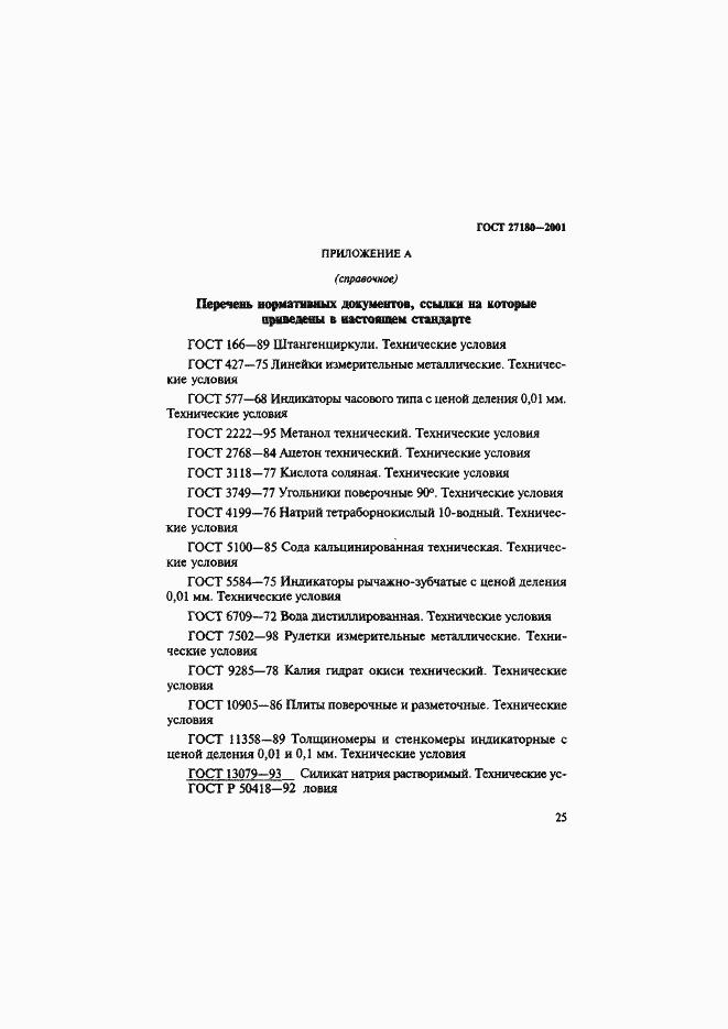 ГОСТ 27180-2001. Страница 28