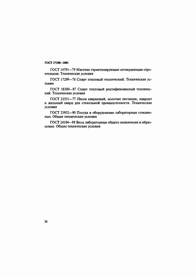 ГОСТ 27180-2001. Страница 29
