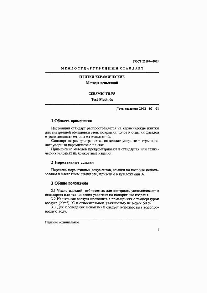 ГОСТ 27180-2001. Страница 4