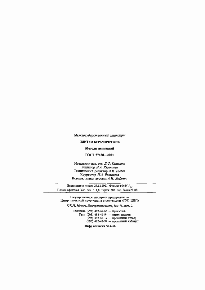 ГОСТ 27180-2001. Страница 33