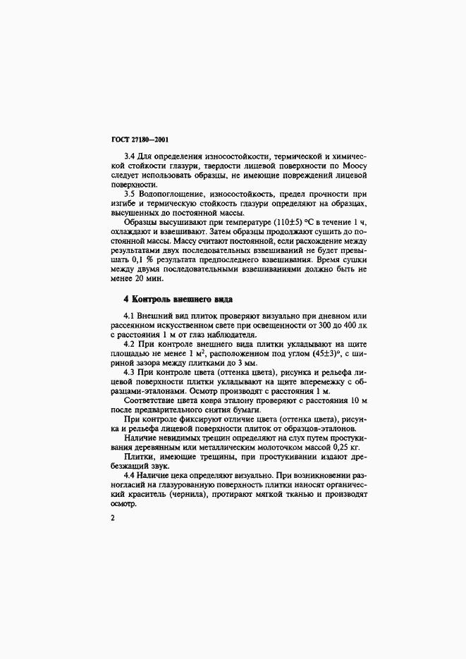 ГОСТ 27180-2001. Страница 5