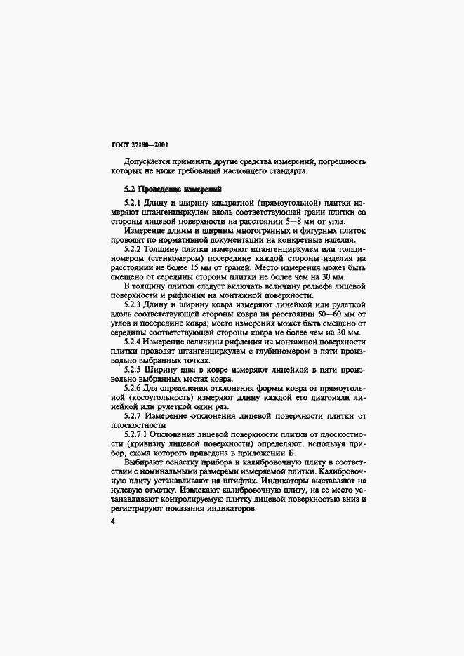 ГОСТ 27180-2001. Страница 7
