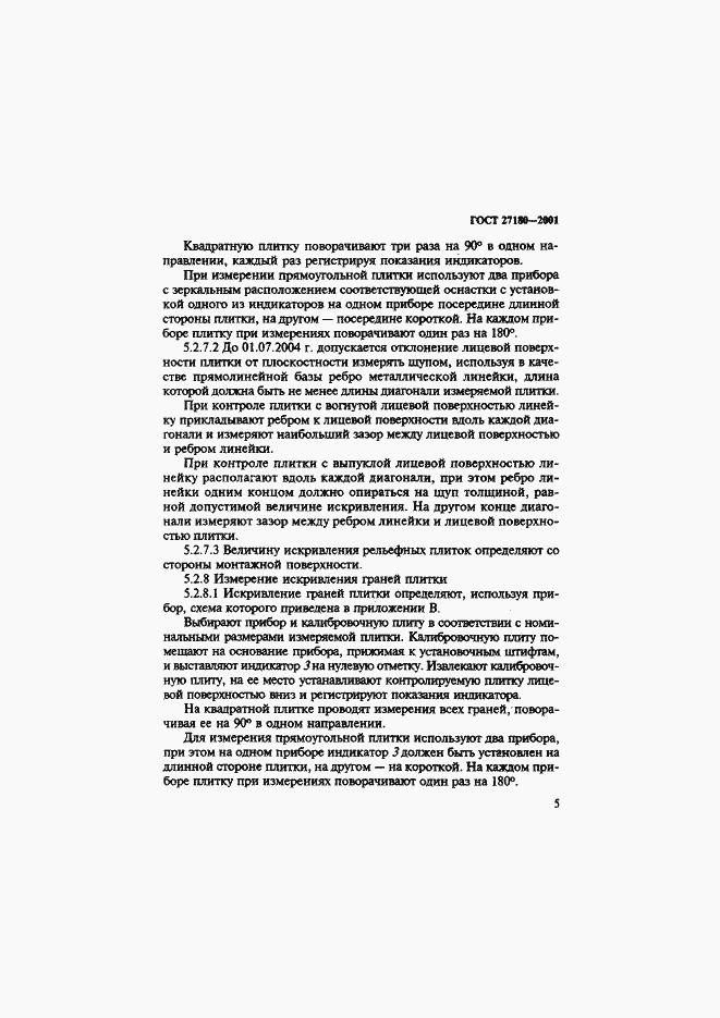 ГОСТ 27180-2001. Страница 8