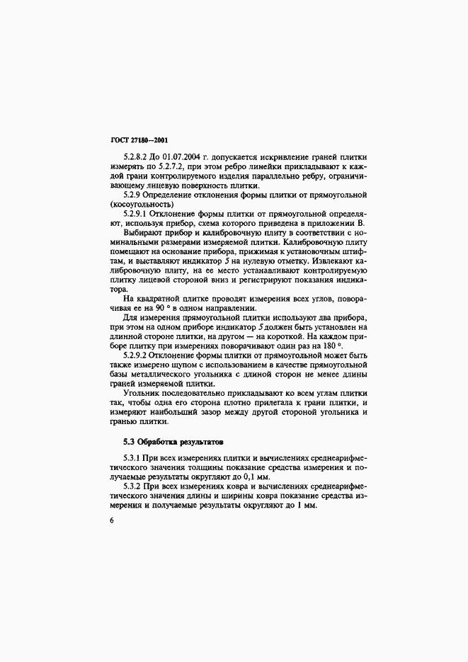 ГОСТ 27180-2001. Страница 9