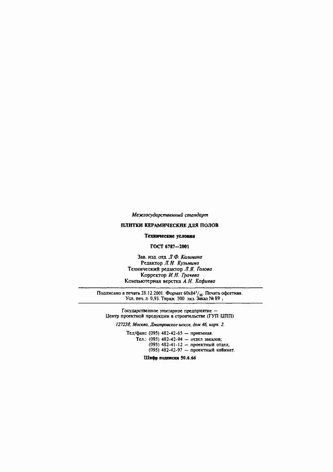 ГОСТ 6787-2001. Страница 17