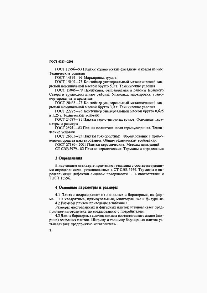 ГОСТ 6787-2001. Страница 5