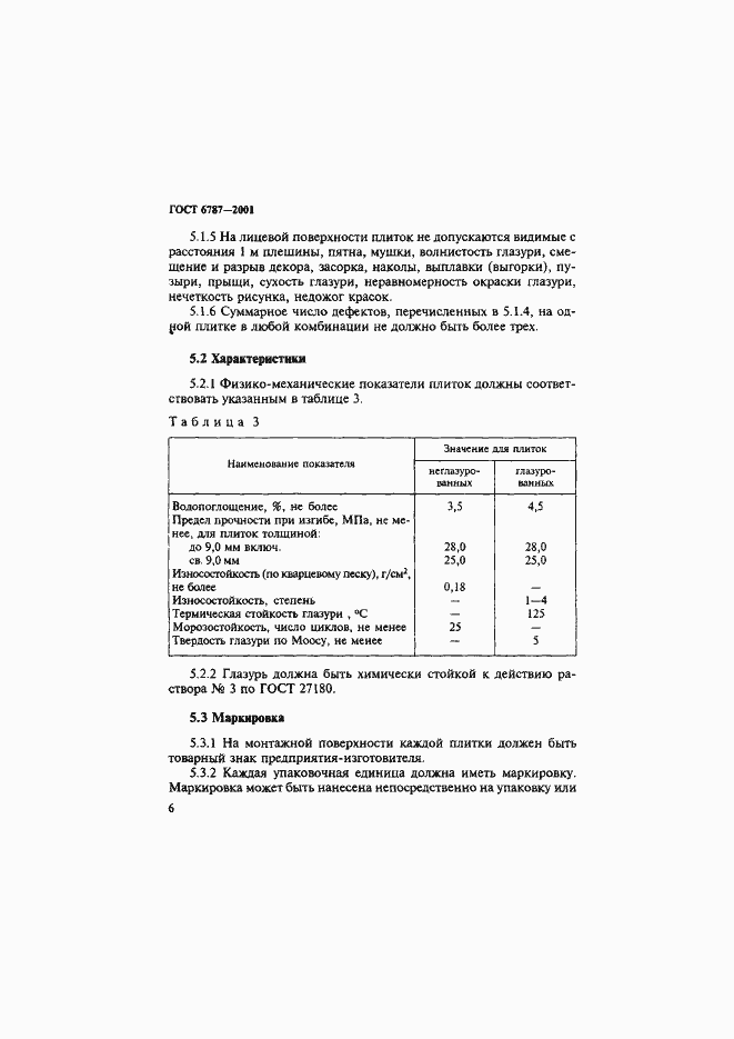 ГОСТ 6787-2001. Страница 9
