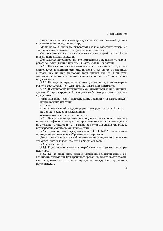 ГОСТ 30407-96. Страница 12