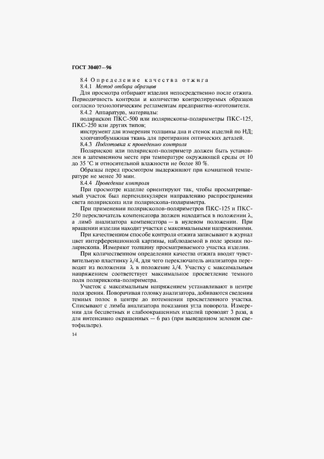 ГОСТ 30407-96. Страница 17