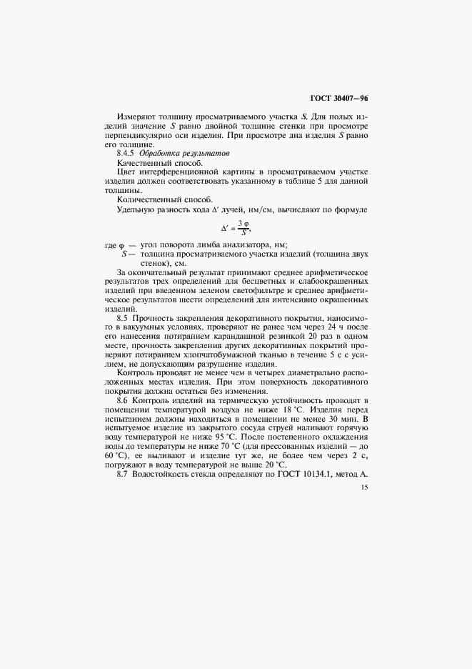 ГОСТ 30407-96. Страница 18