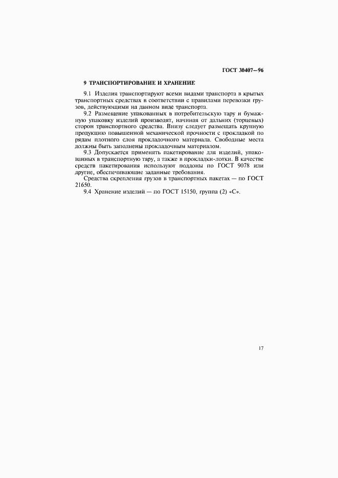 ГОСТ 30407-96. Страница 20