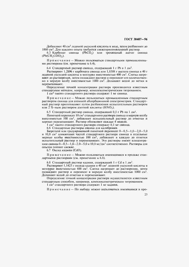 ГОСТ 30407-96. Страница 26
