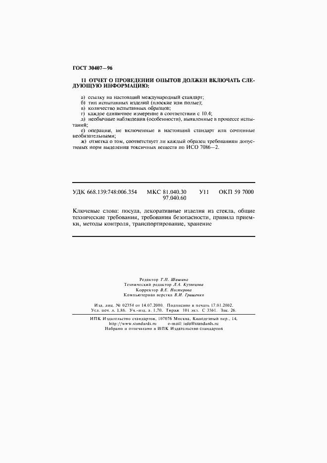 ГОСТ 30407-96. Страница 31