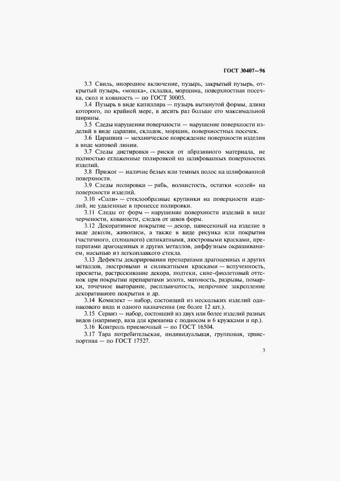 ГОСТ 30407-96. Страница 6
