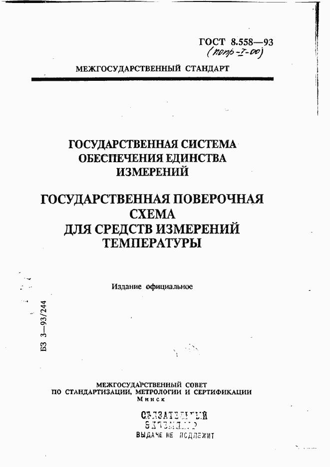 ГОСТ 8.558-93. Страница 1