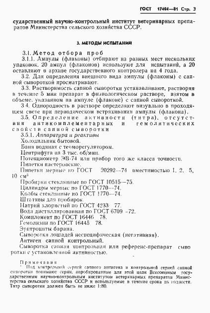 ГОСТ 17404-81.  Сыворотка сапная для реакции связывания комплемента.  Технические условия.  Страница 5.