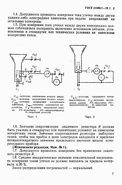 ГОСТ 21059.7-79.  Кинескопы для черно-белого и цветного телевидения.  Метод измерения токов утечки.