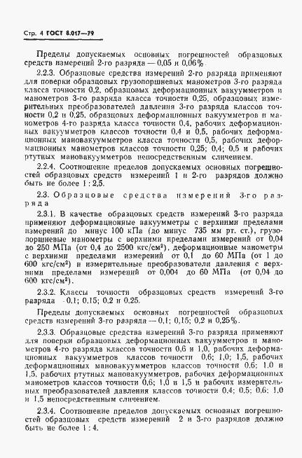 ГОСТ 8.017-79. Страница 6
