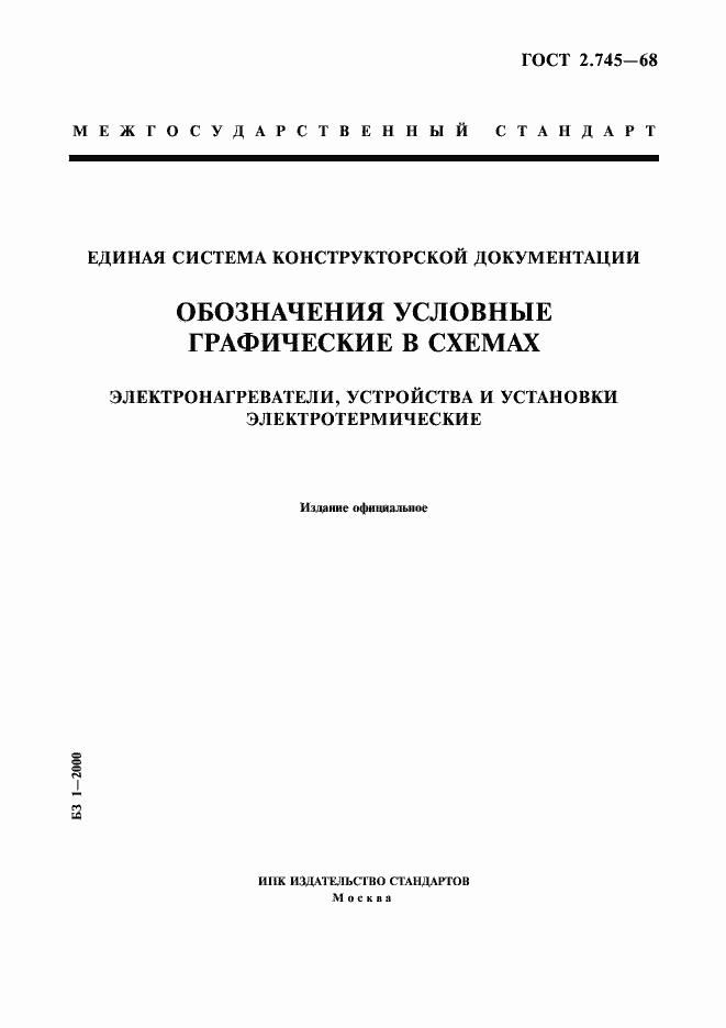 ГОСТ 2.745-68. Страница 1