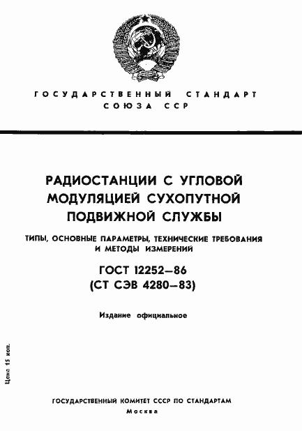 Гост 12252-86 радиостанции с угловой модуляцией сухопутной подвижной службы