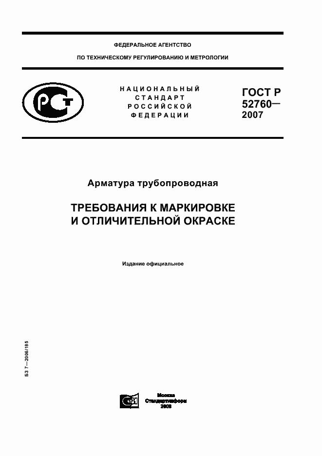 Гост р 52760 2018 скачать pdf