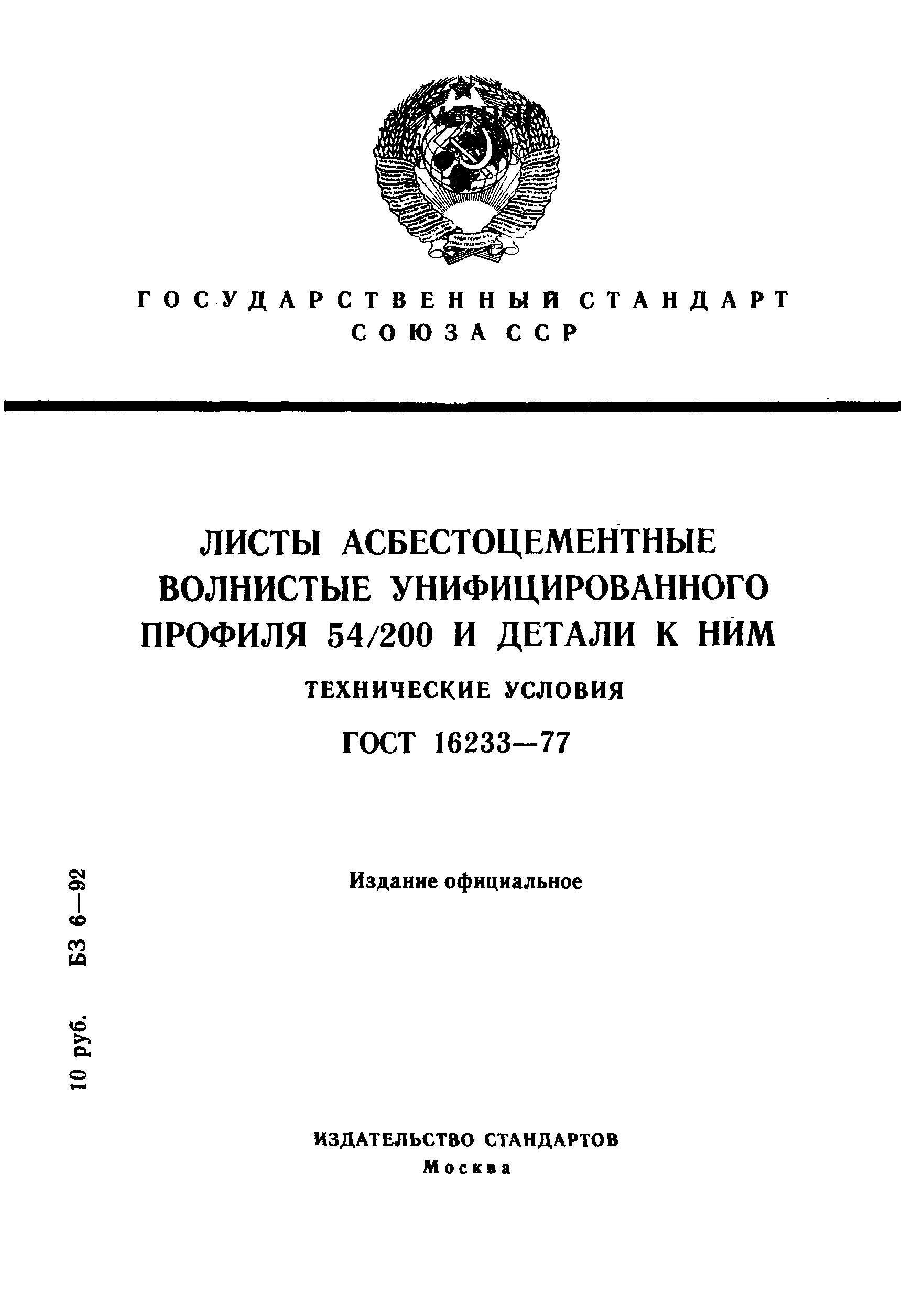 Листы Асбестоцементные Волнистые Унифицированного Профиля 54/200