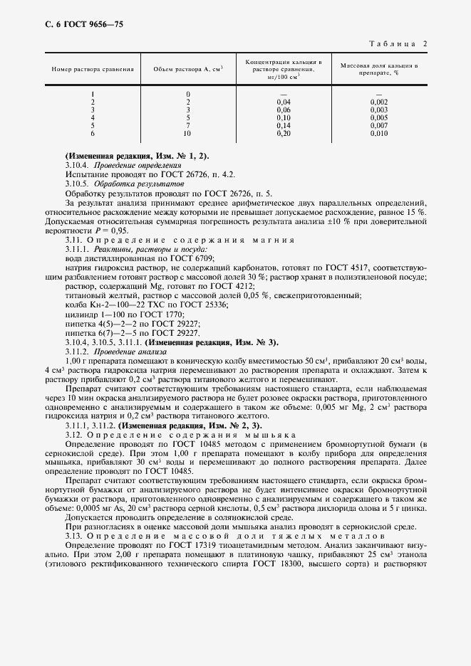 Гост 9656-75